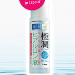 Hada Labo: Delivering free Moisturizing Lotion sample to your doorstep