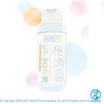 Hada Labo Moisturizing Lotion FREE Sample Giveaway Malaysia Promotion