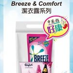 Unilever Breeze and Comfort Giveaway