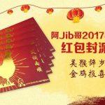阿Jib哥 FREE Rooster Ang Pow Packet Giveaway