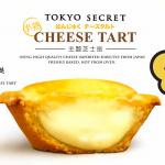 Tokyo Secret Hanjuku Cheese Tart Giveaway