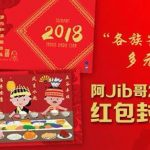 阿Jib哥Ang Pow Packet Giveaway 送出2018年限量版红包封!