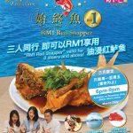 Dragon-i RM1 Red Snapper Promotion《笼的传人》油浸红鲈鱼只要RM1促销!