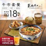 Dragon-i Lunch Set Meal @ RM18 Promo 午餐套餐只要RM18促销!