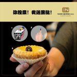 Nam Heong Egg Tarts Giveaway 南香请你吃免费招牌蛋挞或招牌鸡酥!